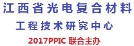 2017 PPIC国际峰会