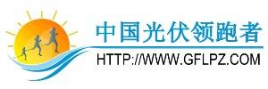 光伏领跑者官网