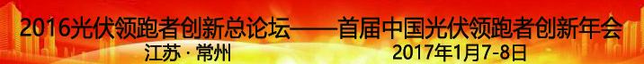2016光伏领跑者创新总论坛暨首届中国光伏领跑者创新年会