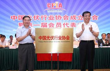 中国光伏行业协会成立大会在京召开