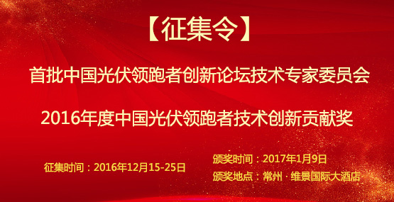 2016中国光伏领跑者技术创新贡献奖
