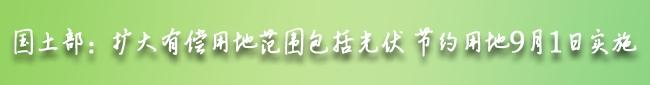 国土部:扩大有偿用地范围包括光伏 节约用地9月1日实施