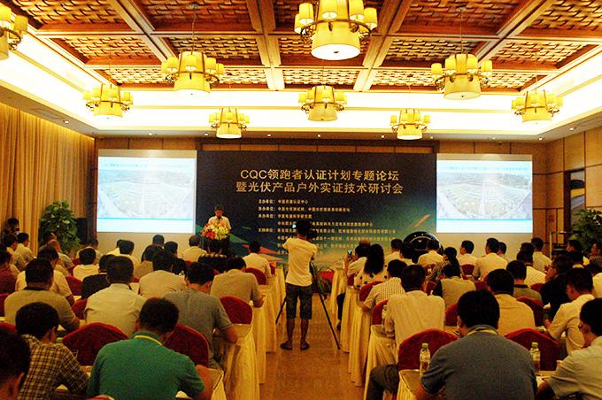 CQC领跑者认证计划专题论坛暨光伏产品户外实证技术研讨会