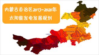 内蒙古自治区2013~2020年太阳能发电发展规划(图表)