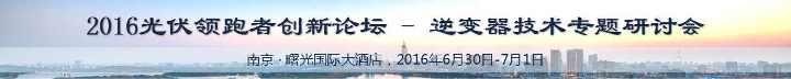 领跑者创新论坛 2016逆变器专题研讨会