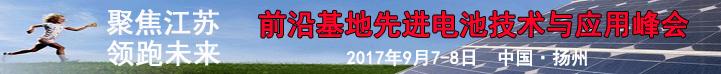2017 高效电池会