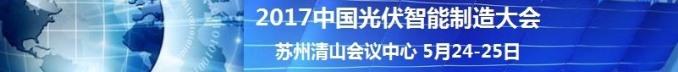 中国智能制造大会2017
